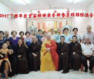 2017年武吉茹嫩佛教會新春藥師法會