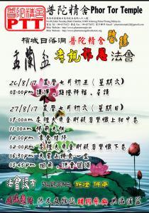 2017年啟建盂蘭盆孝親超度法會