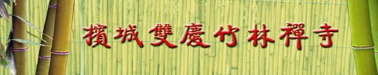檳城雙慶竹林寺