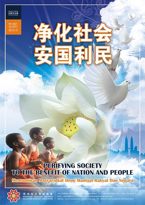 淨化社會安國利民Purifying Society To The Benefit of Nation and Peopl