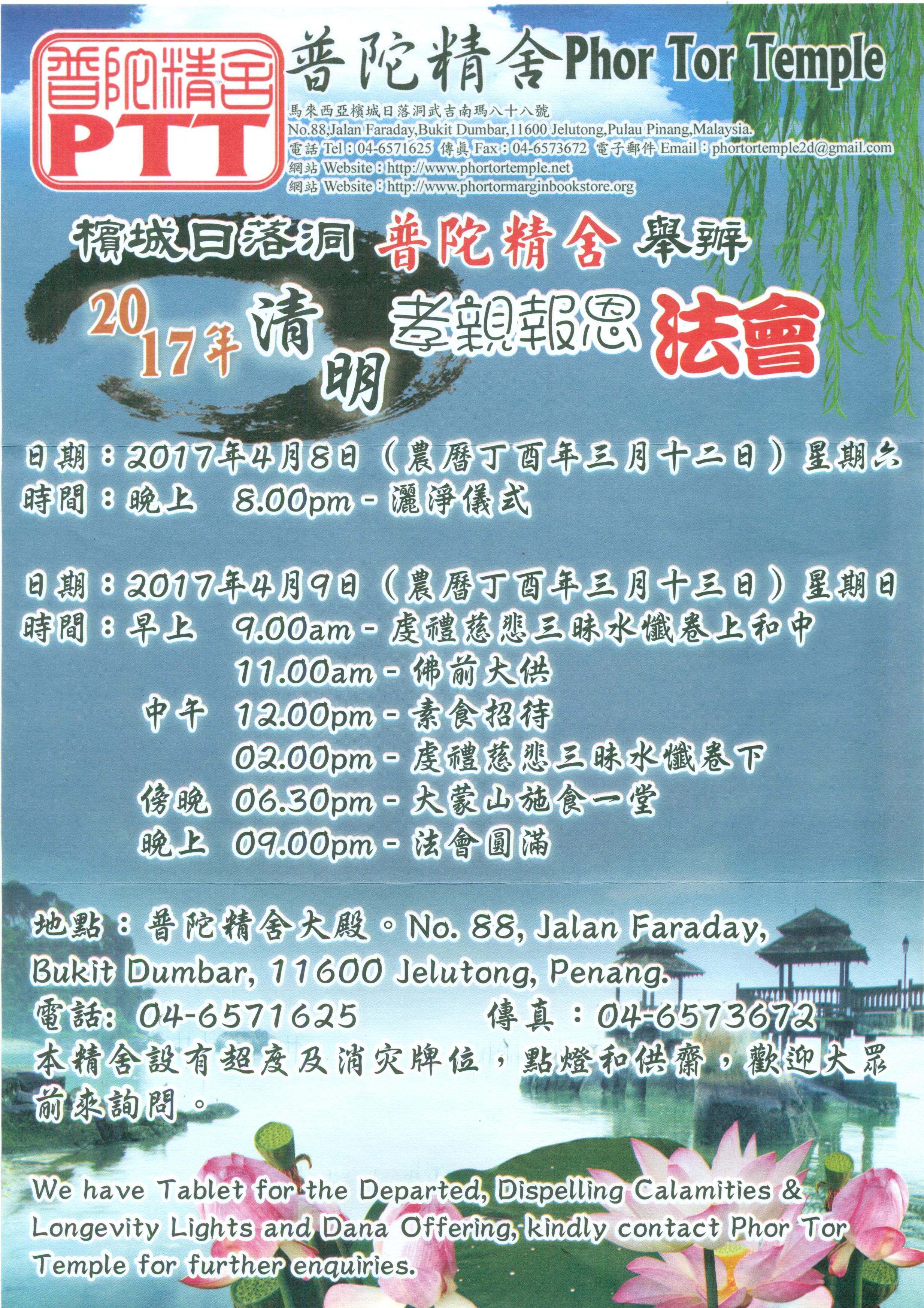 2017年普陀精舍清明超度法會海報JPEG.jpg