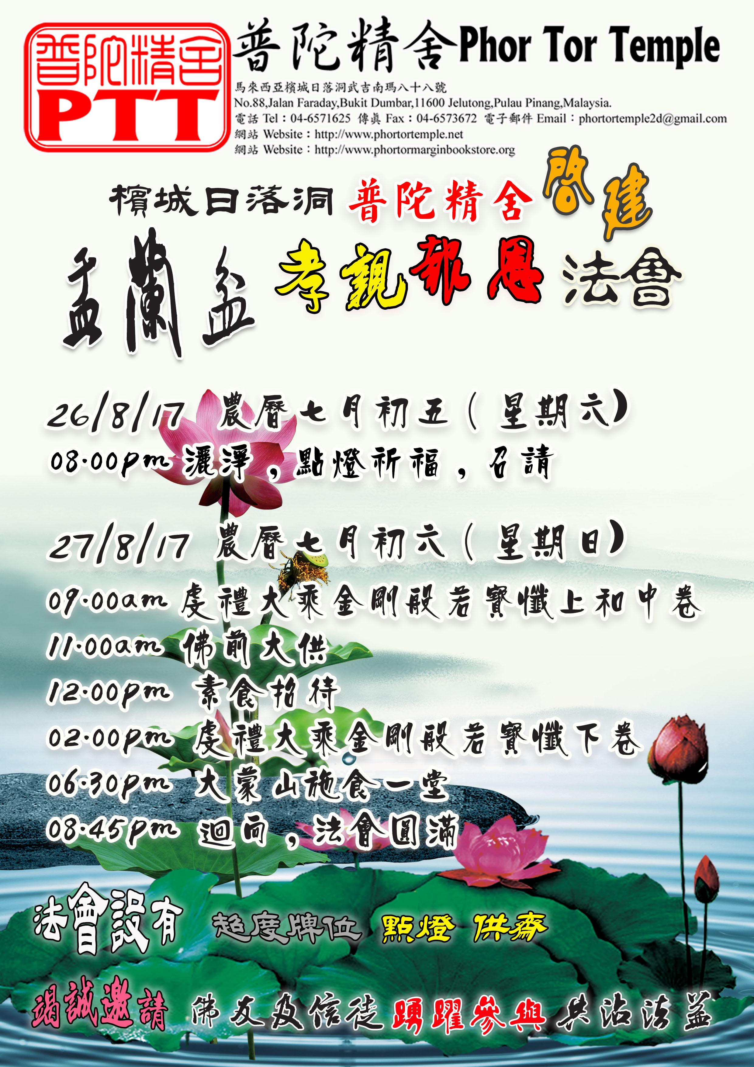 2017年孝親法會.jpg